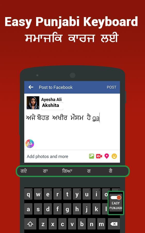 Punjabi Keyboard – English to Punjabi Typing input for