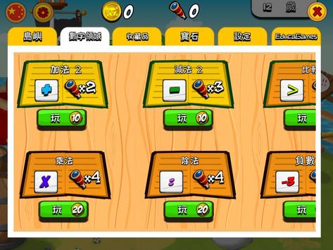 Math Land:心算、加法和減法遊戲 截圖 4