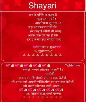 love shayari in hindishayari in Hindi2019 screenshot 1