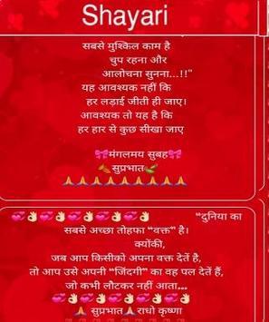 love shayari in hindishayari in Hindi2019 screenshot 2