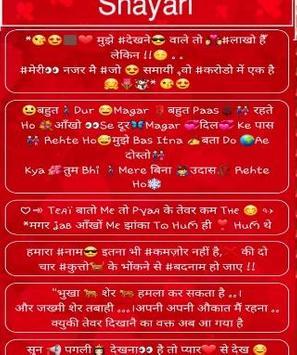 love shayari in hindishayari in Hindi2019 screenshot 5