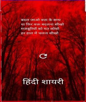 love shayari in hindishayari in Hindi2019 screenshot 6