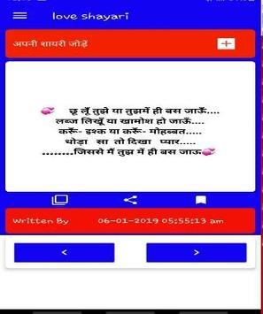 love shayari in hindishayari in Hindi2019 screenshot 7