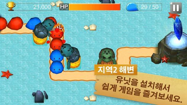 슬라임팡(무료) screenshot 10