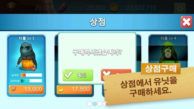 슬라임팡(무료) screenshot 13