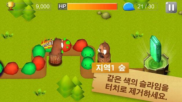 슬라임팡(무료) screenshot 2