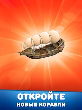 Sky Battleship - Тотальная война кораблей скриншот 12