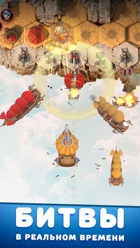 Sky Battleship - Тотальная война кораблей скриншот 2