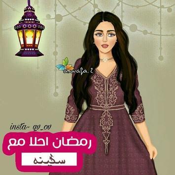 رمزيات وأسماء poster