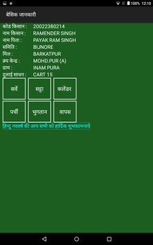 Dhampur Cane Farmer Enquiry System screenshot 1