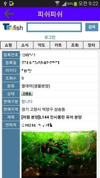 피쉬피쉬 (열대어 분양 알림) screenshot 2