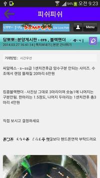 피쉬피쉬 (열대어 분양 알림) screenshot 3