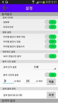 피쉬피쉬 (열대어 분양 알림) screenshot 4