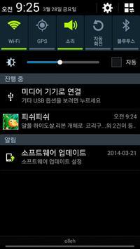 피쉬피쉬 (열대어 분양 알림) screenshot 6