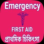 First aid in bengali - প্রাথমিক চিকিৎসা পদ্ধতি icon