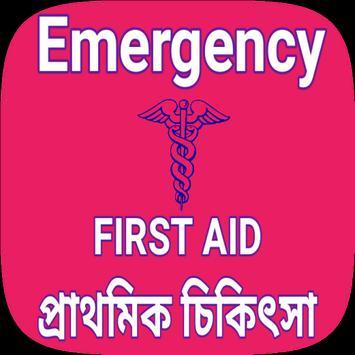 First aid in bengali - প্রাথমিক চিকিৎসা পদ্ধতি poster