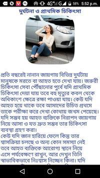 First aid in bengali - প্রাথমিক চিকিৎসা পদ্ধতি screenshot 1