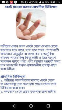 First aid in bengali - প্রাথমিক চিকিৎসা পদ্ধতি screenshot 2