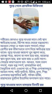 First aid in bengali - প্রাথমিক চিকিৎসা পদ্ধতি screenshot 3