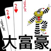 トランプ・大富豪 icon