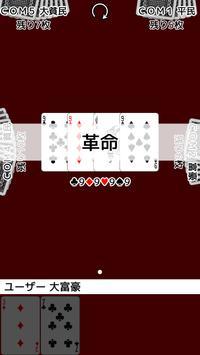 トランプ・大富豪 screenshot 3