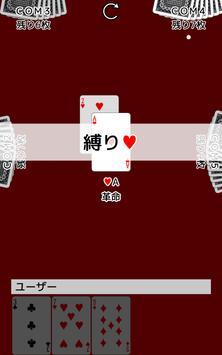 トランプ・大富豪 screenshot 10