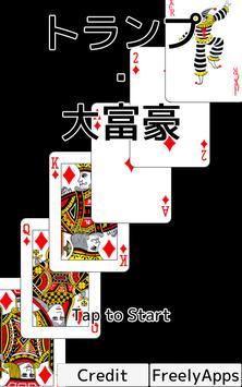 トランプ・大富豪 screenshot 11