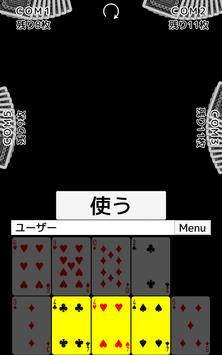 トランプ・大富豪 screenshot 13