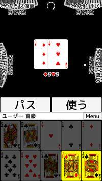 トランプ・大富豪 screenshot 1