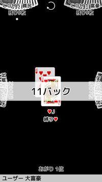 トランプ・大富豪 screenshot 2