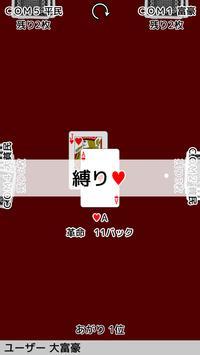 トランプ・大富豪 screenshot 4