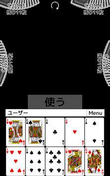 トランプ・大富豪 screenshot 6