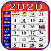 Hindu Calendar 2020 : 2020 Calendar icon