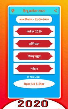 Hindu Calendar 2020 : 2020 Calendar screenshot 1