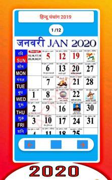 Hindu Calendar 2020 : 2020 Calendar screenshot 2