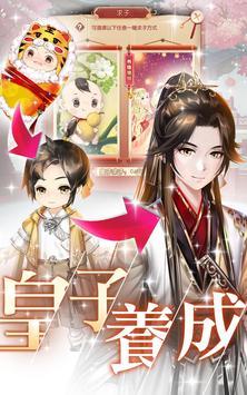 熹妃Q傳-體驗後宮心跳之旅 screenshot 3