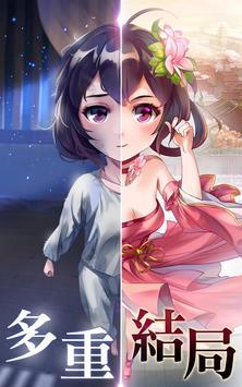 熹妃Q傳-體驗後宮心跳之旅 poster