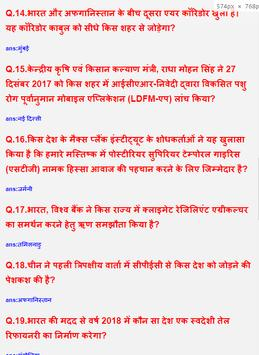 GK Current Affairs in Hindi screenshot 1