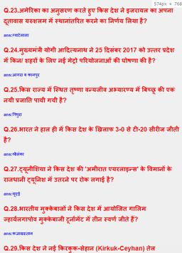 GK Current Affairs in Hindi screenshot 5