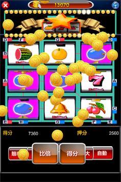 水果盤-復古超八版,Slots,Casino screenshot 5