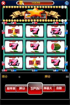 水果盤-復古超八版,Slots,Casino screenshot 9