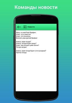 Aleax Echo App screenshot 5