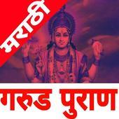 Garud Puran in Marathi (गरुड पुराण मराठी) icon