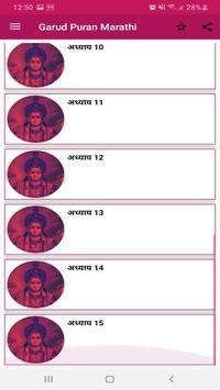 Garud Puran in Marathi (गरुड पुराण मराठी) screenshot 2