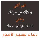 دعاء تيسيير الأمور و جلب الرزق - أدعية مستجابة icon