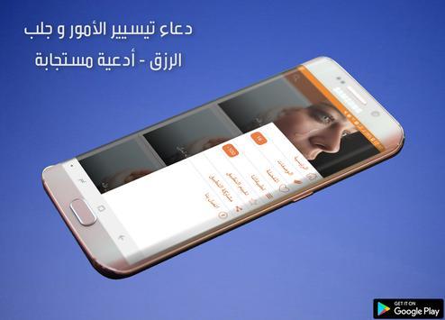 دعاء تيسيير الأمور و جلب الرزق - أدعية مستجابة poster