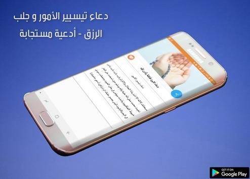 دعاء تيسيير الأمور و جلب الرزق - أدعية مستجابة screenshot 2