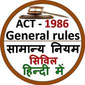 General rules Civil सामान्य नियम सिविल 1986 icon