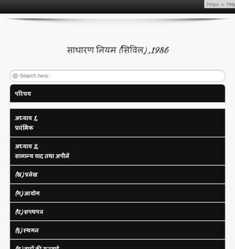 General rules Civil सामान्य नियम सिविल 1986 screenshot 6