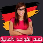 قواعد اللغة الألمانية icon